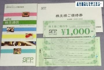 SFPダイニング 優待券 201602