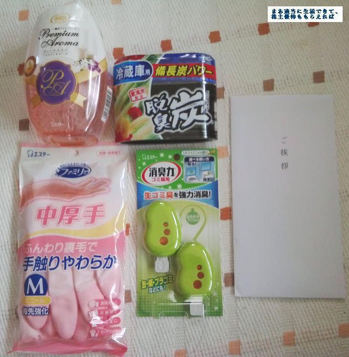 st-c_yuutai-naiyo_201603.jpg