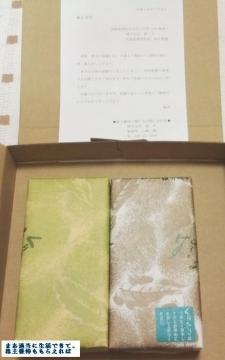 鈴木 優待内容01 201606