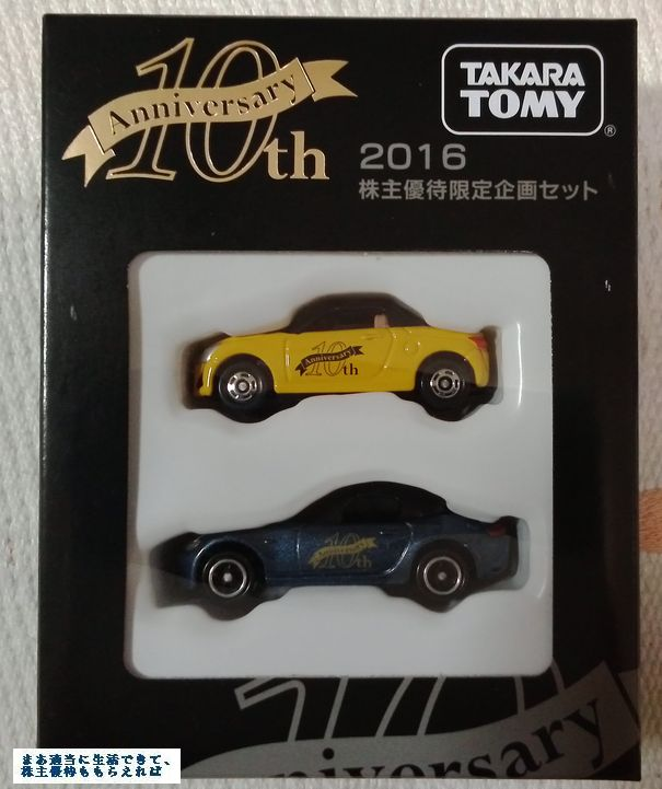 takara-tommy_yuutai-10th_201603.jpg