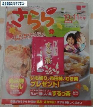 ティーライフ カタログ 試供品 するっ茶 201610
