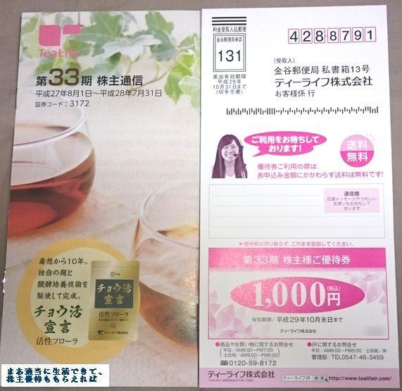 tealife_yuutai-ken-01_201607.jpg