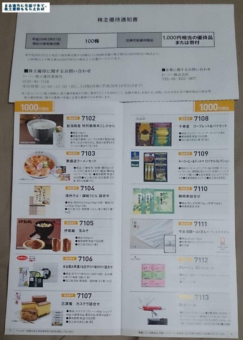 toso_yuutai-annai_201603.jpg
