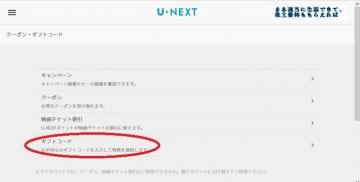 u-next_point-tokuten-02_201606.jpg