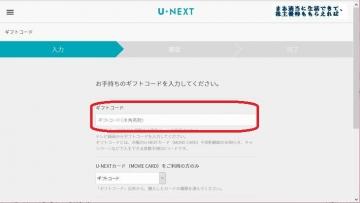 u-next_point-tokuten-03_201606.jpg