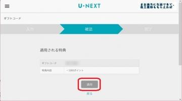 u-next_point-tokuten-04_201606.jpg