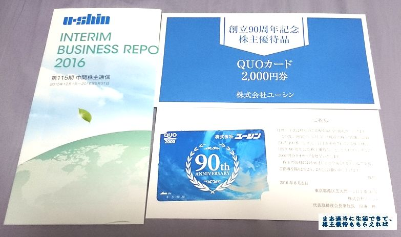 u-shin_90th-kinen-quocard_201605.jpg