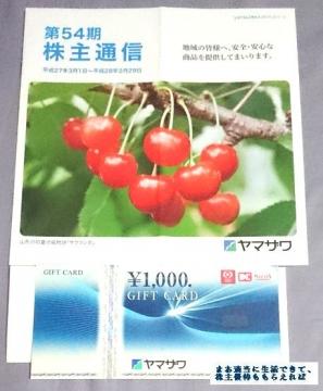 ヤマザワ ギフトカード 201602