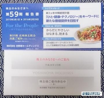 吉野家HD 優待券 201602