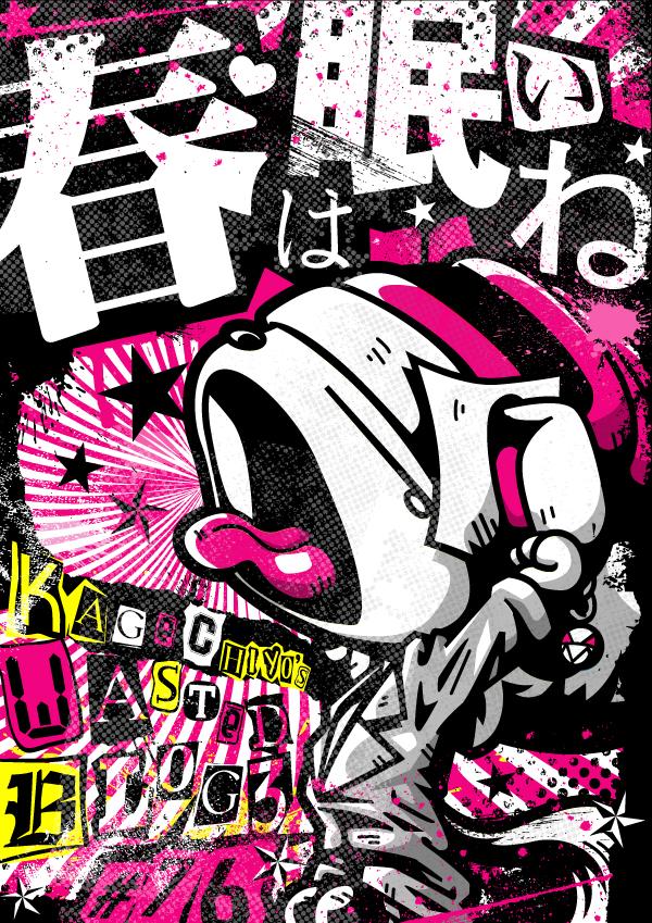 03blog_76_jacket.jpg