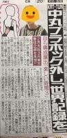 「中丸君の楽しい時間3」新聞記事