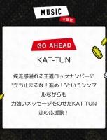 GO AHEAD 節約ロック KAT-TUN主題歌