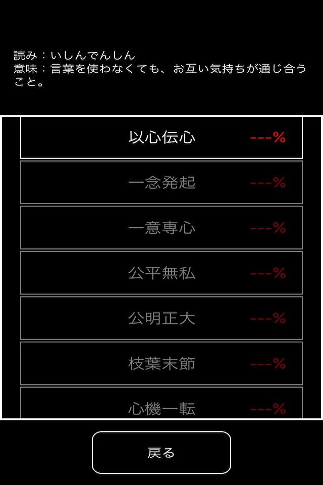 4_yoji_screenShot1.png