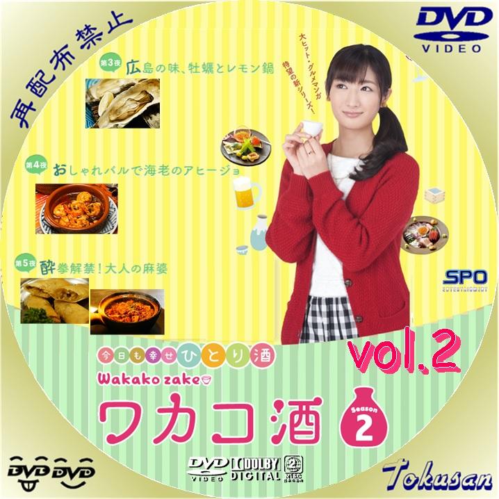 ドラマ ワカコ酒2nd-02