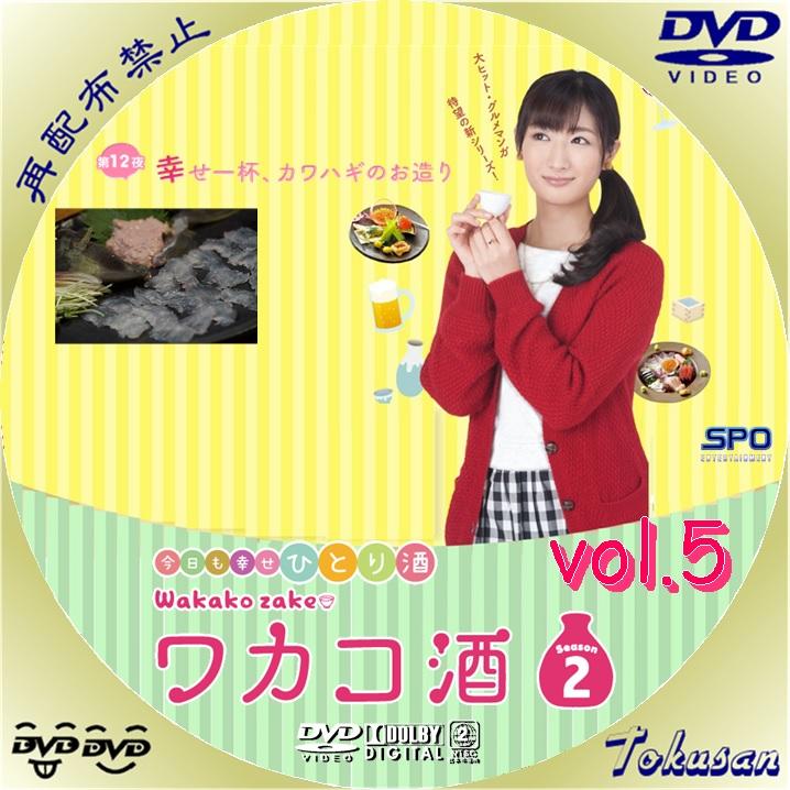 ドラマ ワカコ酒2nd-05