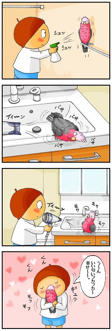 水浴びでモフモフ