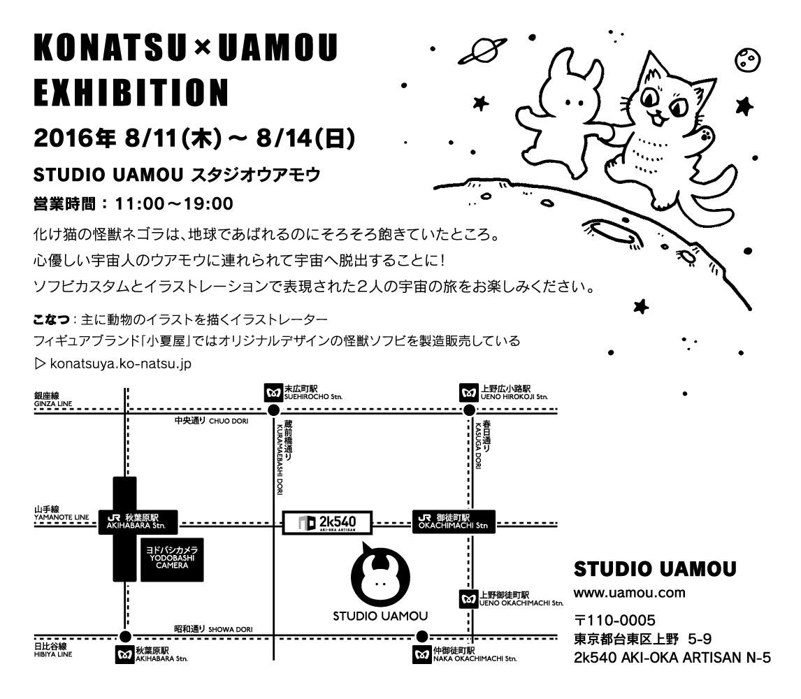 1607UAMOU_DM_2.jpg