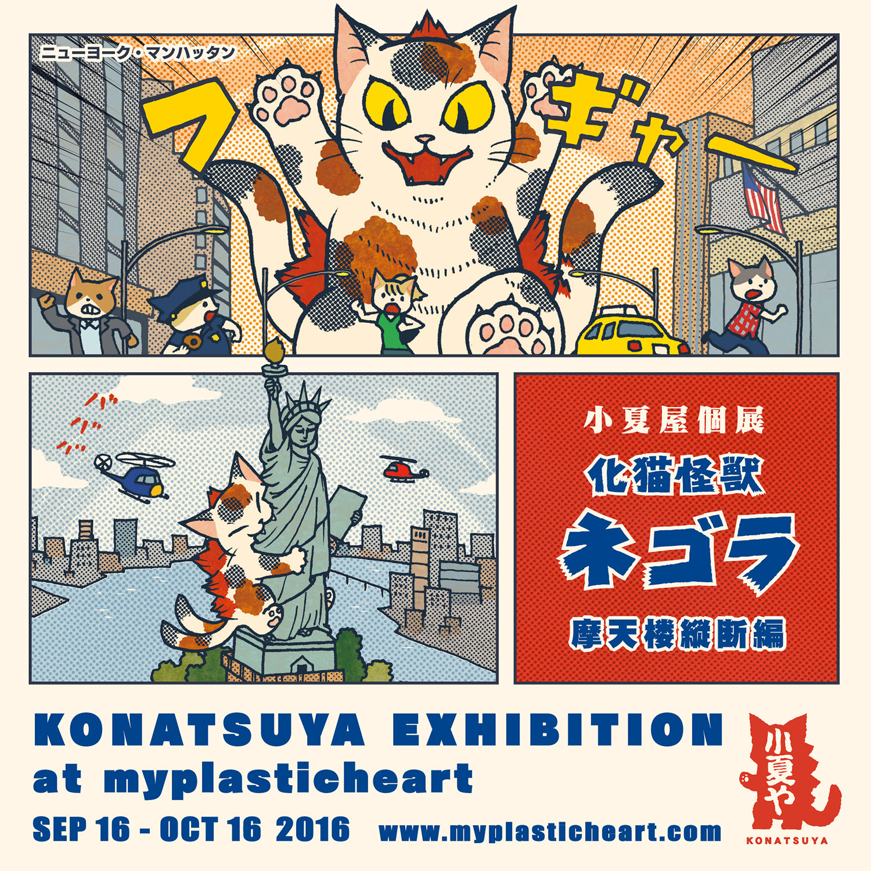 1608_DM7_konatsu_web.jpg