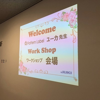 JUKI × PTLコラボワークショップ