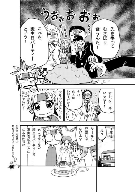 必人誕生日2016ブログ4