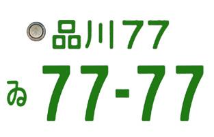 Number777.jpg