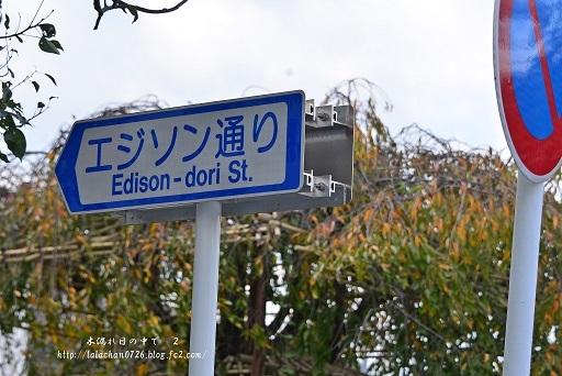 エジソン通り