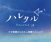 haretal-banner-sky_200×167