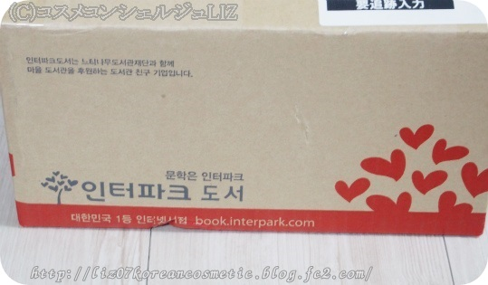 Global Interpark購入品