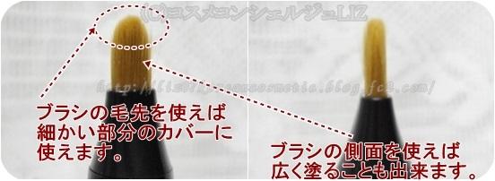イッツ トップ プロフェッショナル デュアル コンシーラースティックブラシ