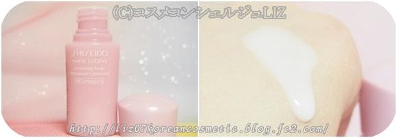 【資生堂】ホワイトルーセント ルミナイジングサージ(乳液)