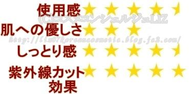 【リサージ】パーフェクトプロテクターUV