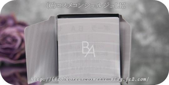 【POLA】B.A セラム レブアップ
