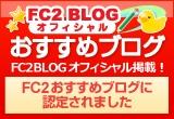 オススメfc2blog認定
