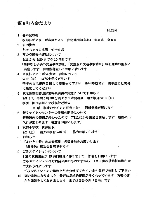 saka6dayori-2016-6-500.jpg