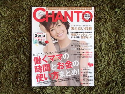 CHANTO 9月号 掲載