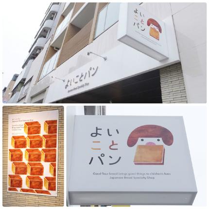 よいことパン 名古屋 パン屋