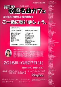 20181027高円寺カフェ