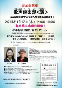 歌声倶楽部<翼>2019117