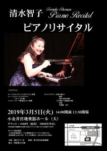 201935清水智子リサイタル