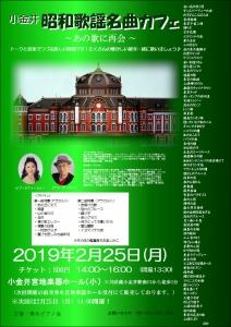 2019225歌謡名曲カフェ