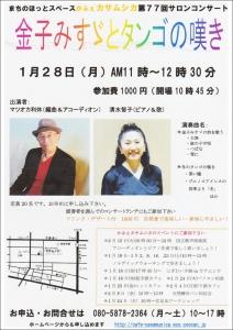 2019128カサムシカコンサート