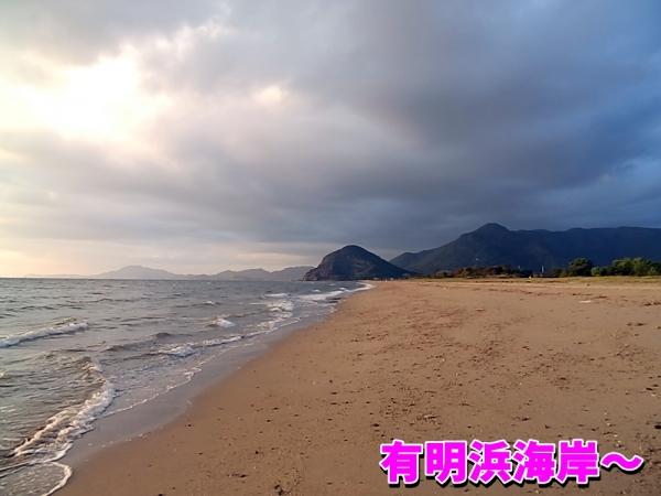 有明浜海岸