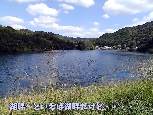 湖畔といえば湖畔