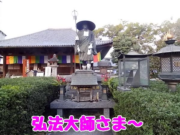 弘法大師さま~