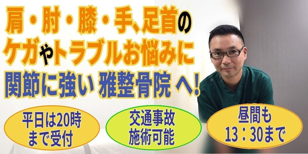 2019アイキャッチバナー交通事故02