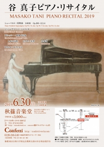 181010_CA80_谷真子_ピアノリサイタル_A4_omote_02