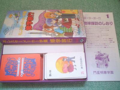SmongakuSR2.jpg