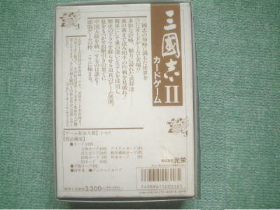 sangoku2CG3.jpg