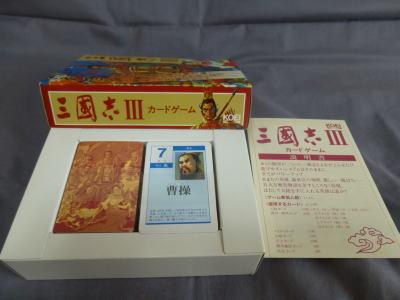 sangoku3CG2.jpg
