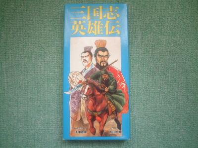 sangokuJAScG1.jpg